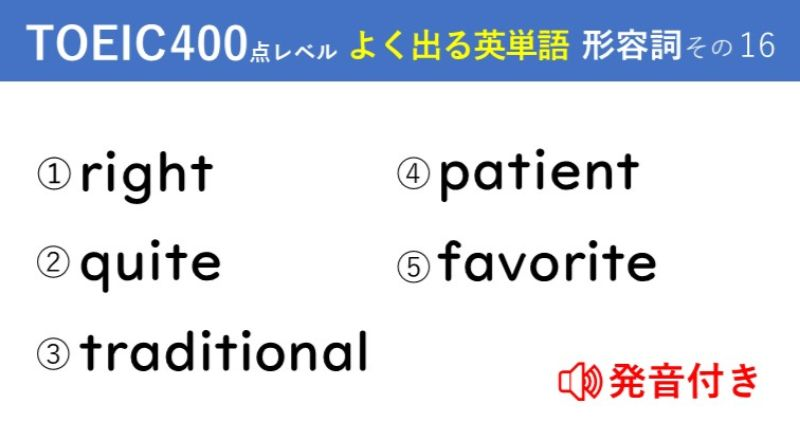 キホンのキ!英単語クイズ【TOEIC®400点レベル】 形容詞その16