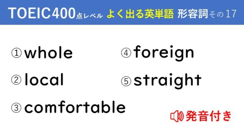 キホンのキ!英単語クイズ【TOEIC®400点レベル】 形容詞その17