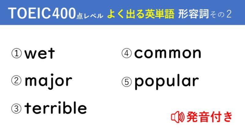 キホンのキ!英単語クイズ【TOEIC®400点レベル】 形容詞その2