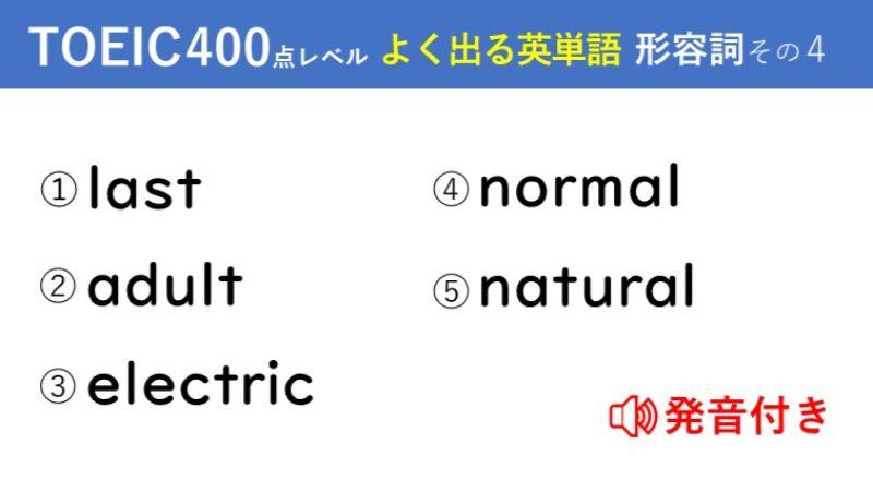 キホンのキ!英単語クイズ【TOEIC®400点レベル】 形容詞その4