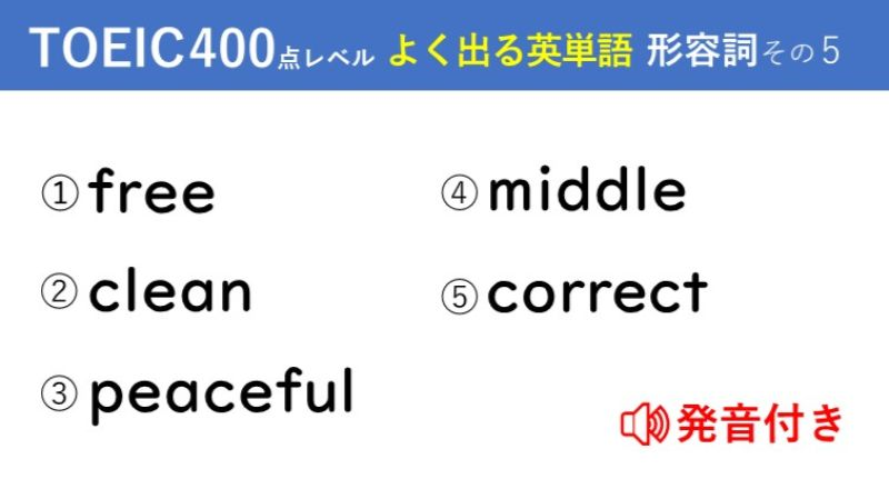 キホンのキ!英単語クイズ【TOEIC®400点レベル】 形容詞その5