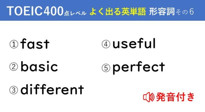 キホンのキ!英単語クイズ【TOEIC®400点レベル】 形容詞その6