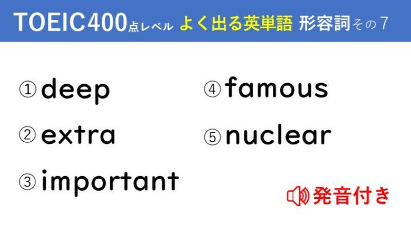 キホンのキ!英単語クイズ【TOEIC®400点レベル】 形容詞その7
