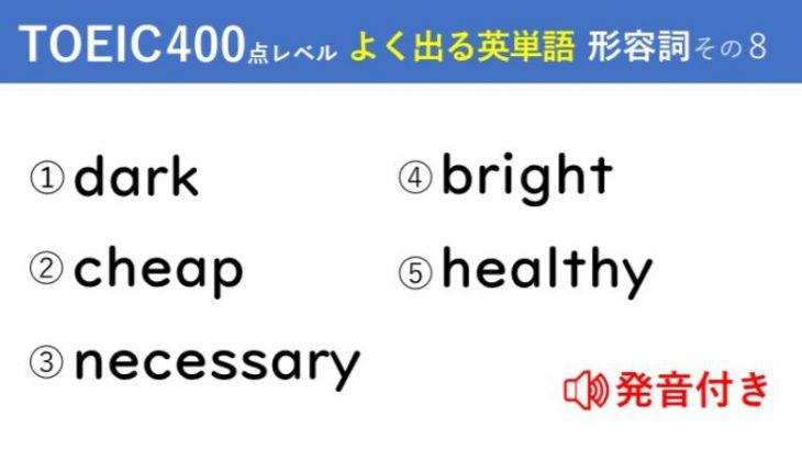 キホンのキ!英単語クイズ【TOEIC®400点レベル】 形容詞その8