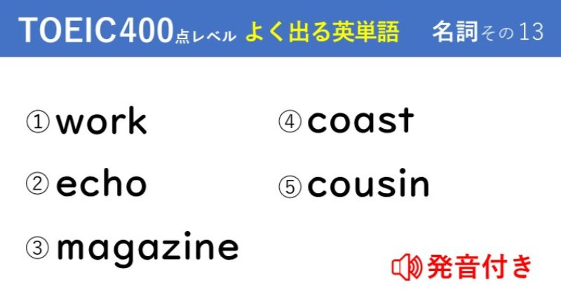 キホンのキ!英単語クイズ【TOEIC®400点レベル】 名詞その13