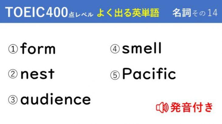 キホンのキ!英単語クイズ【TOEIC®400点レベル】 名詞その14