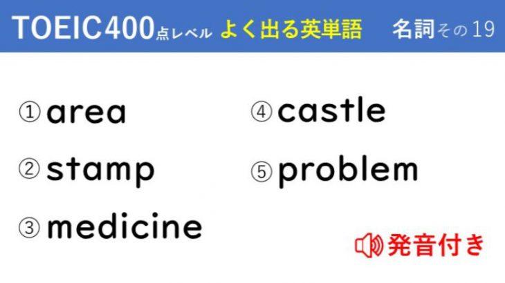 キホンのキ!英単語クイズ【TOEIC®400点レベル】 名詞その19