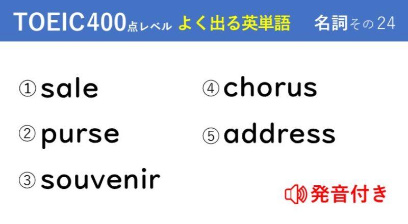 キホンのキ!英単語クイズ【TOEIC®400点レベル】 名詞その24