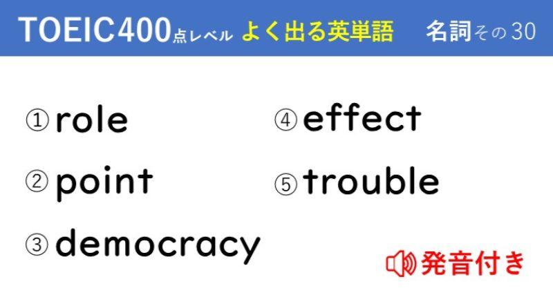 キホンのキ!英単語クイズ【TOEIC®400点レベル】 名詞その30