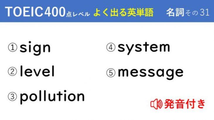 キホンのキ!英単語クイズ【TOEIC®400点レベル】 名詞その31