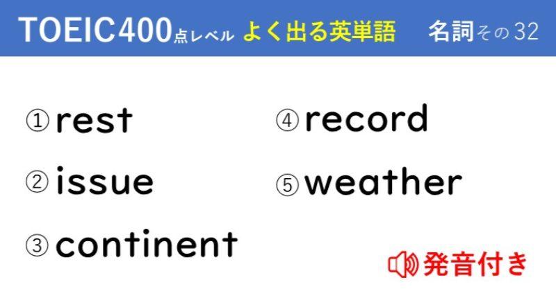 キホンのキ!英単語クイズ【TOEIC®400点レベル】 名詞その32