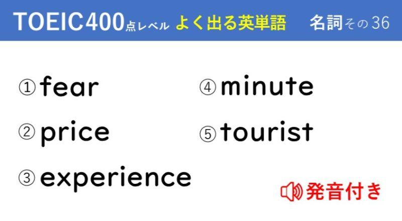 キホンのキ!英単語クイズ【TOEIC®400点レベル】 名詞その36