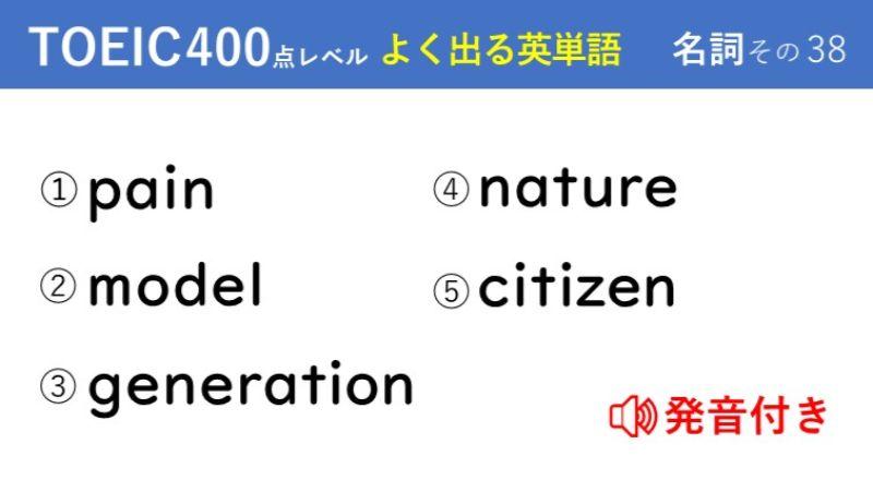 キホンのキ!英単語クイズ【TOEIC®400点レベル】 名詞その38