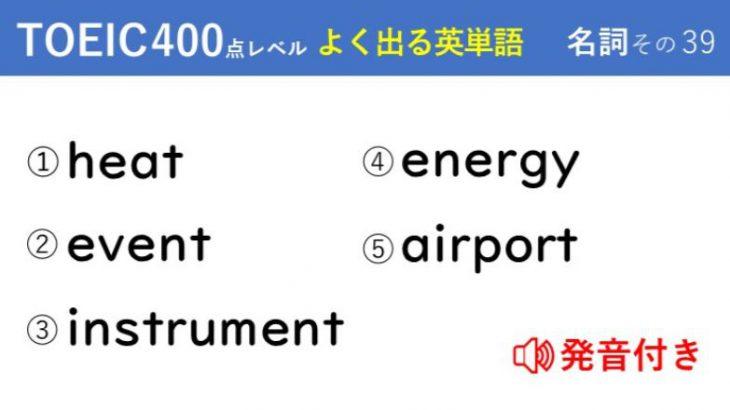 キホンのキ!英単語クイズ【TOEIC®400点レベル】 名詞その39
