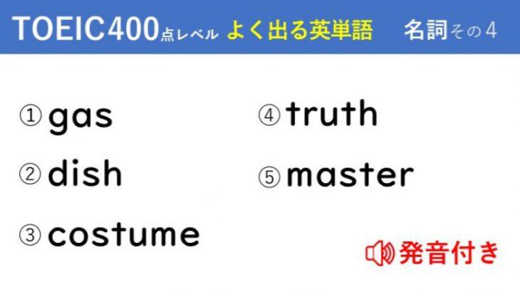 キホンのキ!英単語クイズ【TOEIC®400点レベル】 名詞その4