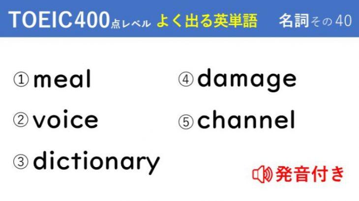 キホンのキ!英単語クイズ【TOEIC®400点レベル】 名詞その40