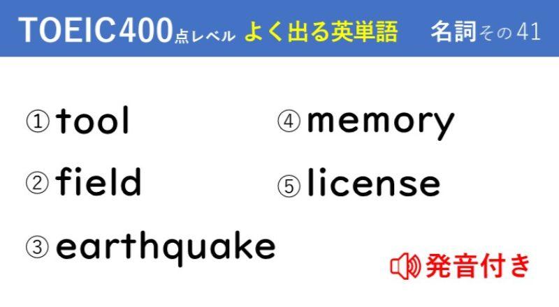 キホンのキ!英単語クイズ【TOEIC®400点レベル】 名詞その41