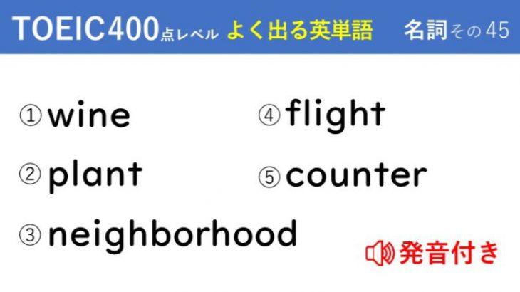 キホンのキ!英単語クイズ【TOEIC®400点レベル】 名詞その45