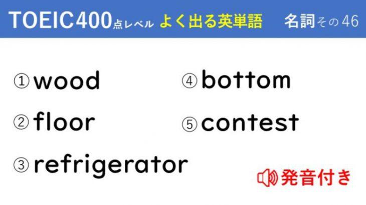 キホンのキ!英単語クイズ【TOEIC®400点レベル】 名詞その46