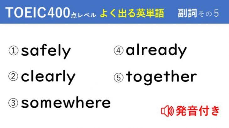 キホンのキ!英単語クイズ【TOEIC®400点レベル】 副詞その5