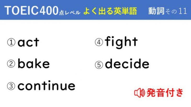 キホンのキ!英単語クイズ【TOEIC®400点レベル】 動詞その11
