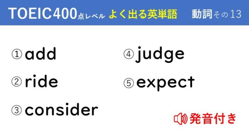 キホンのキ!英単語クイズ【TOEIC®400点レベル】 動詞その13