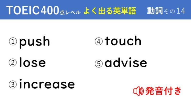 キホンのキ!英単語クイズ【TOEIC®400点レベル】 動詞その14