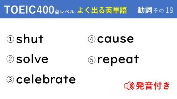 キホンのキ!英単語クイズ【TOEIC®400点レベル】 動詞その19