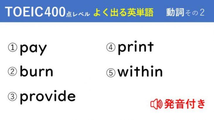キホンのキ!英単語クイズ【TOEIC®400点レベル】 動詞その2