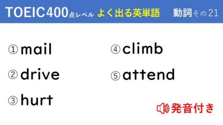 キホンのキ!英単語クイズ【TOEIC®400点レベル】 動詞その21