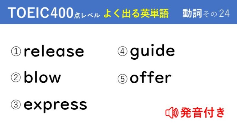 キホンのキ!英単語クイズ【TOEIC®400点レベル】 動詞その24