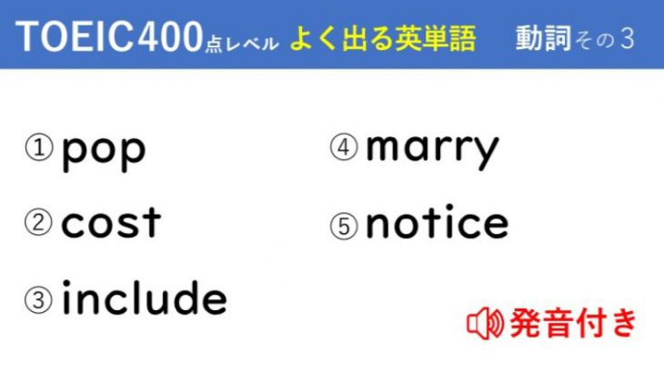 キホンのキ!英単語クイズ【TOEIC®400点レベル】 動詞その3