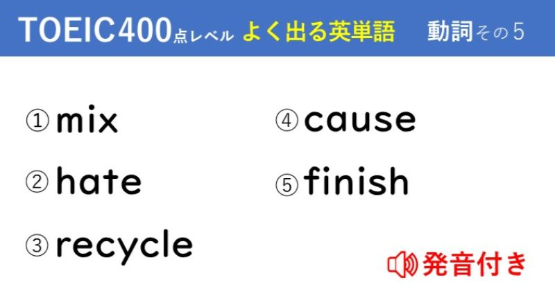 キホンのキ!英単語クイズ【TOEIC®400点レベル】 動詞その5