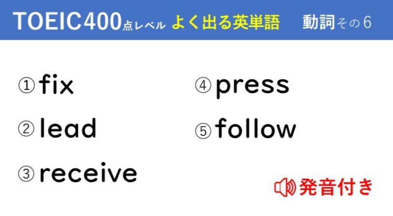 キホンのキ!英単語クイズ【TOEIC®400点レベル】 動詞その6