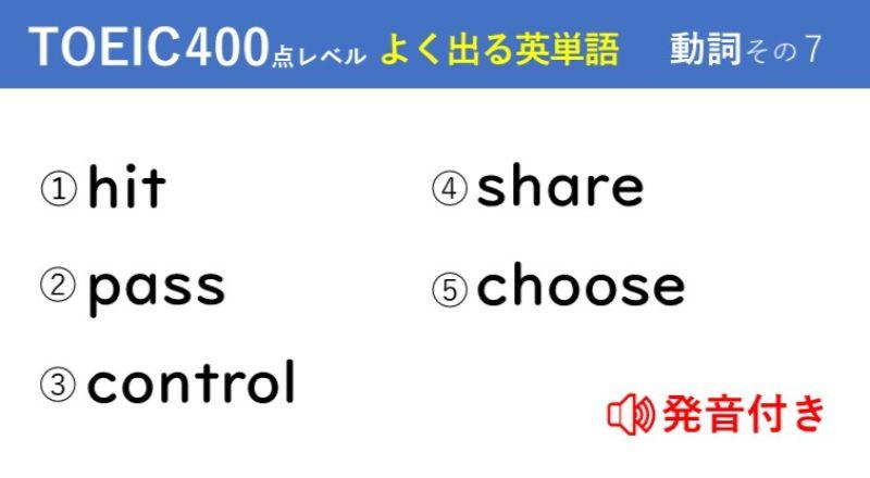 キホンのキ!英単語クイズ【TOEIC®400点レベル】 動詞その7
