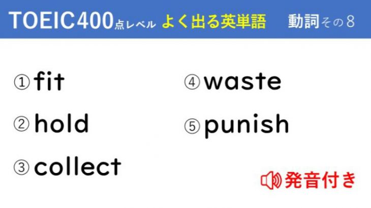 キホンのキ!英単語クイズ【TOEIC®400点レベル】 動詞その8