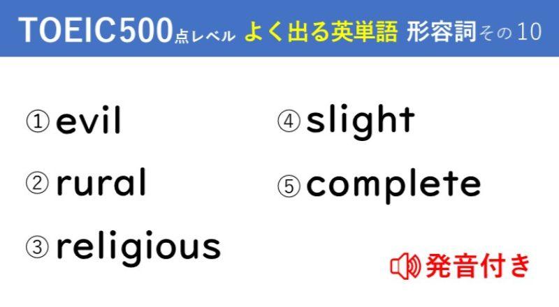 キホンのキ!英単語クイズ【TOEIC®500点レベル】 形容詞その10