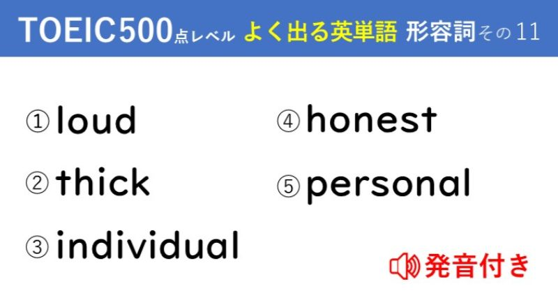 キホンのキ!英単語クイズ【TOEIC®500点レベル】 形容詞その11