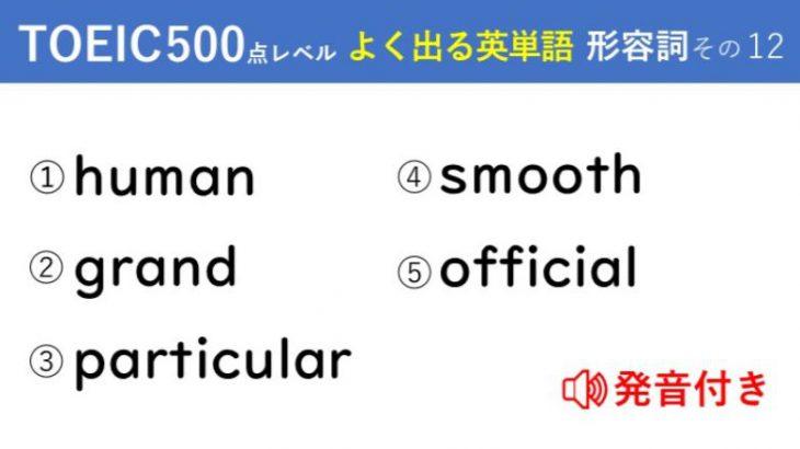 キホンのキ!英単語クイズ【TOEIC®500点レベル】 形容詞その12