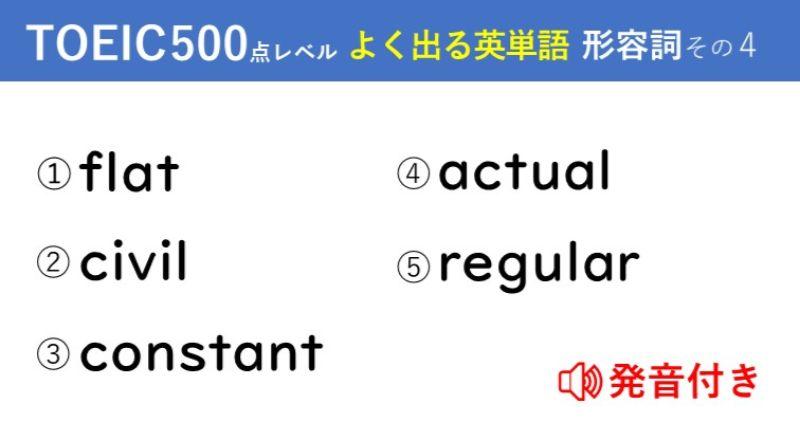 キホンのキ!英単語クイズ【TOEIC®500点レベル】 形容詞その4