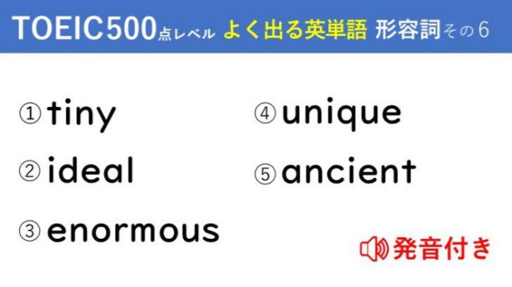 キホンのキ!英単語クイズ【TOEIC®500点レベル】 形容詞その6