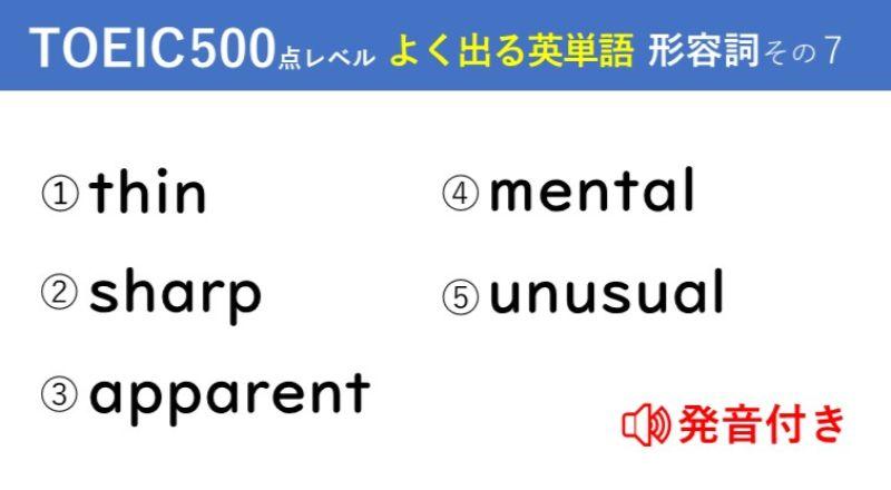 キホンのキ!英単語クイズ【TOEIC®500点レベル】 形容詞その7