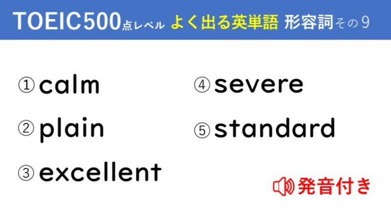 キホンのキ!英単語クイズ【TOEIC®500点レベル】 形容詞その9