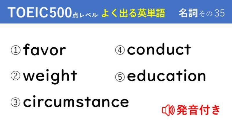 キホンのキ!英単語クイズ【TOEIC®500点レベル】 名詞その35