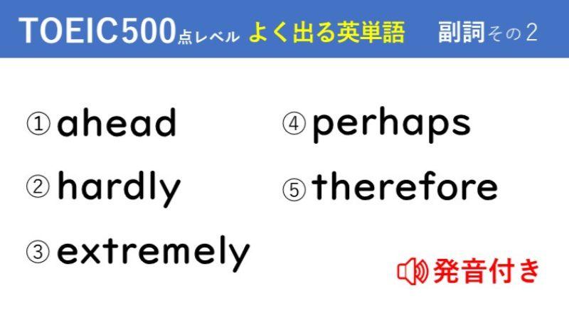 キホンのキ!英単語クイズ【TOEIC®500点レベル】 副詞その2