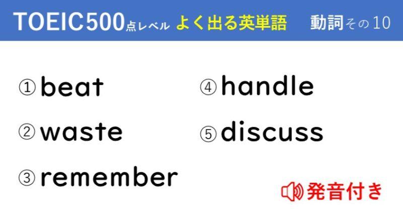 キホンのキ!英単語クイズ【TOEIC®500点レベル】 動詞その10