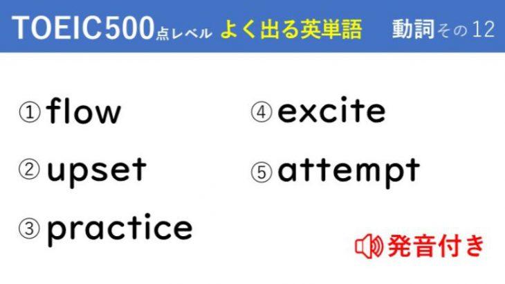 キホンのキ!英単語クイズ【TOEIC®500点レベル】 動詞その12