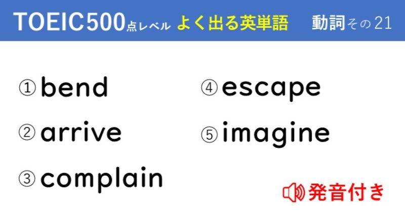 キホンのキ!英単語クイズ【TOEIC®500点レベル】 動詞その21