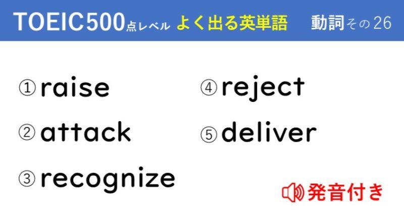 キホンのキ!英単語クイズ【TOEIC®500点レベル】 動詞その26