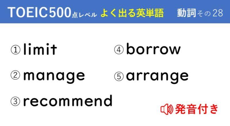 キホンのキ!英単語クイズ【TOEIC®500点レベル】 動詞その28